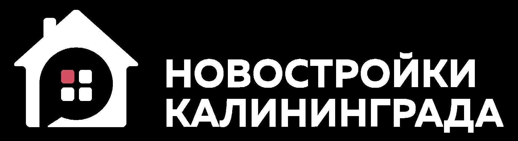 Новостройки Калининграда