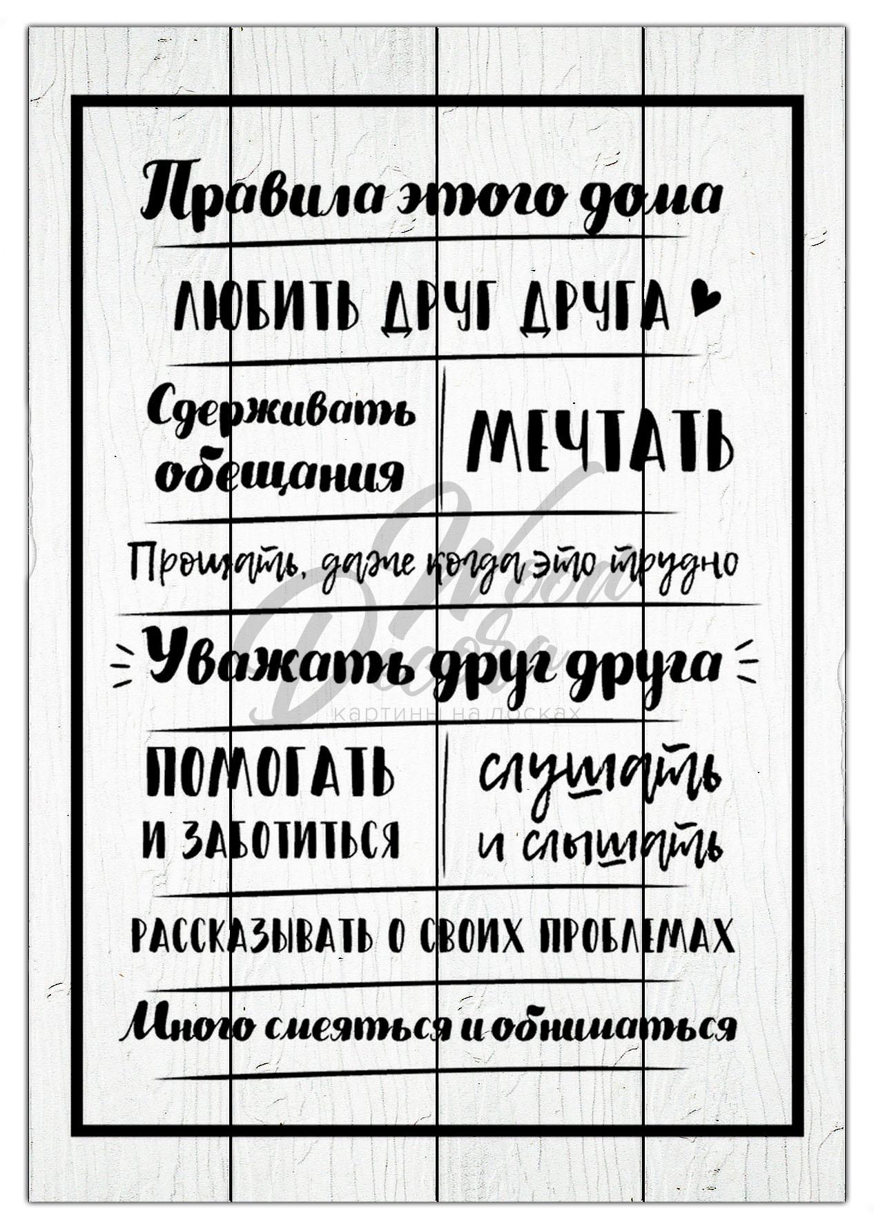 Вооруженных сил, картинки с надписью правила дома