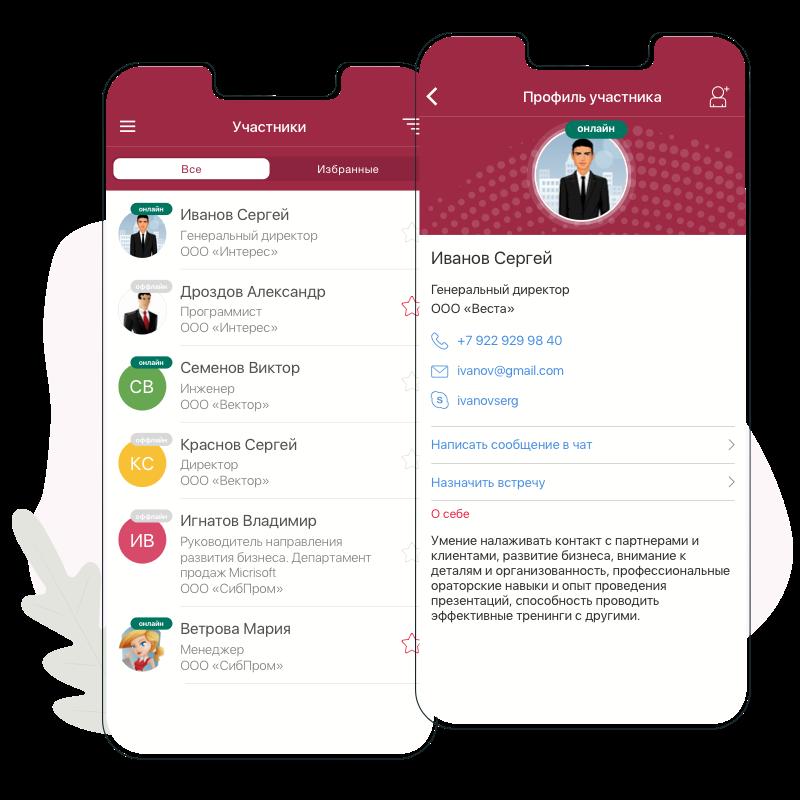 uVent - мобильные приложения для мероприятий. Участники