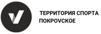 Территория Спорта Покроvское
