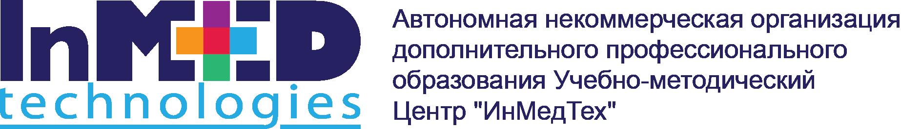 """Автономная некоммерческая организация дополнительного профессионального образования Учебно-методический Центр """"ИнМедТех"""""""