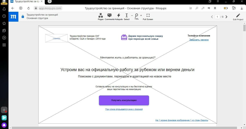 прототип сайта пример