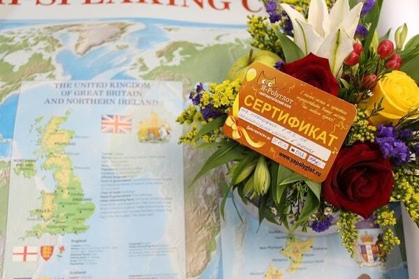 Подарочный сертификат «Я-Полиглот»