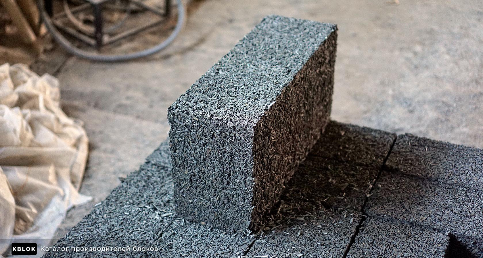 щепа и бетон