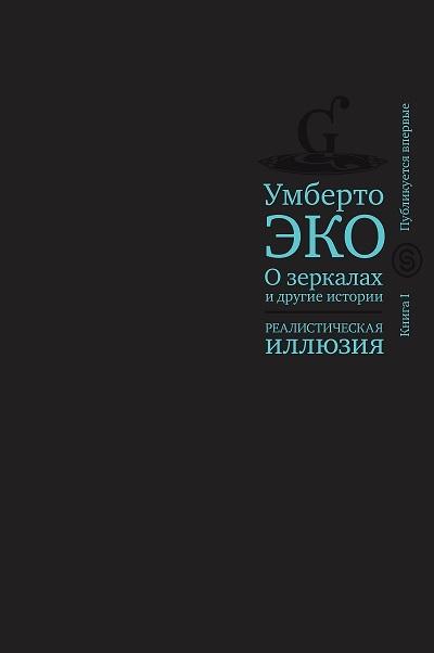 Умберто Эко «О зеркалах и другие истории. Реалистическая иллюзия. Кн. 1»