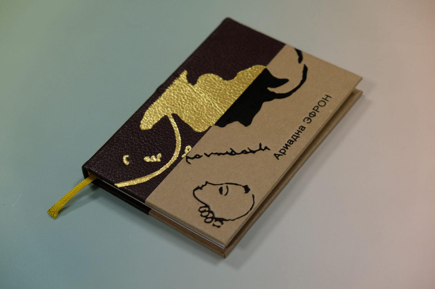 Купить книгу Ариадна Эфрон «Ошеломление. Стихи и устные рассказы» 978-5-98856-381-5