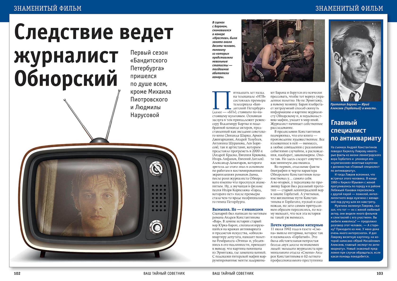 Сериал «Бандитский Петербург». История
