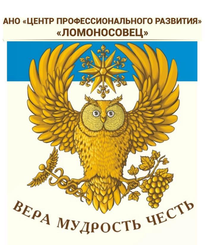"""АНО """"Центр Ломоносовец"""""""