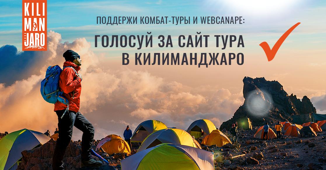 """Голосование за сайт """"Комбат-экспедиция на Килиманджаро"""". Разработчик - WebCanape"""
