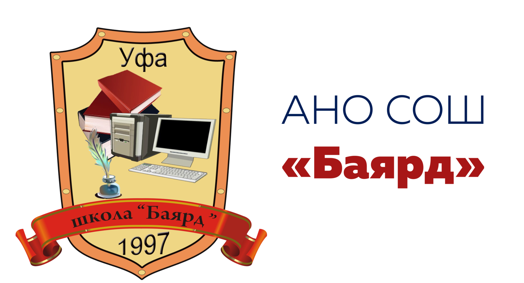 """АНО СОШ """"Баярд"""""""