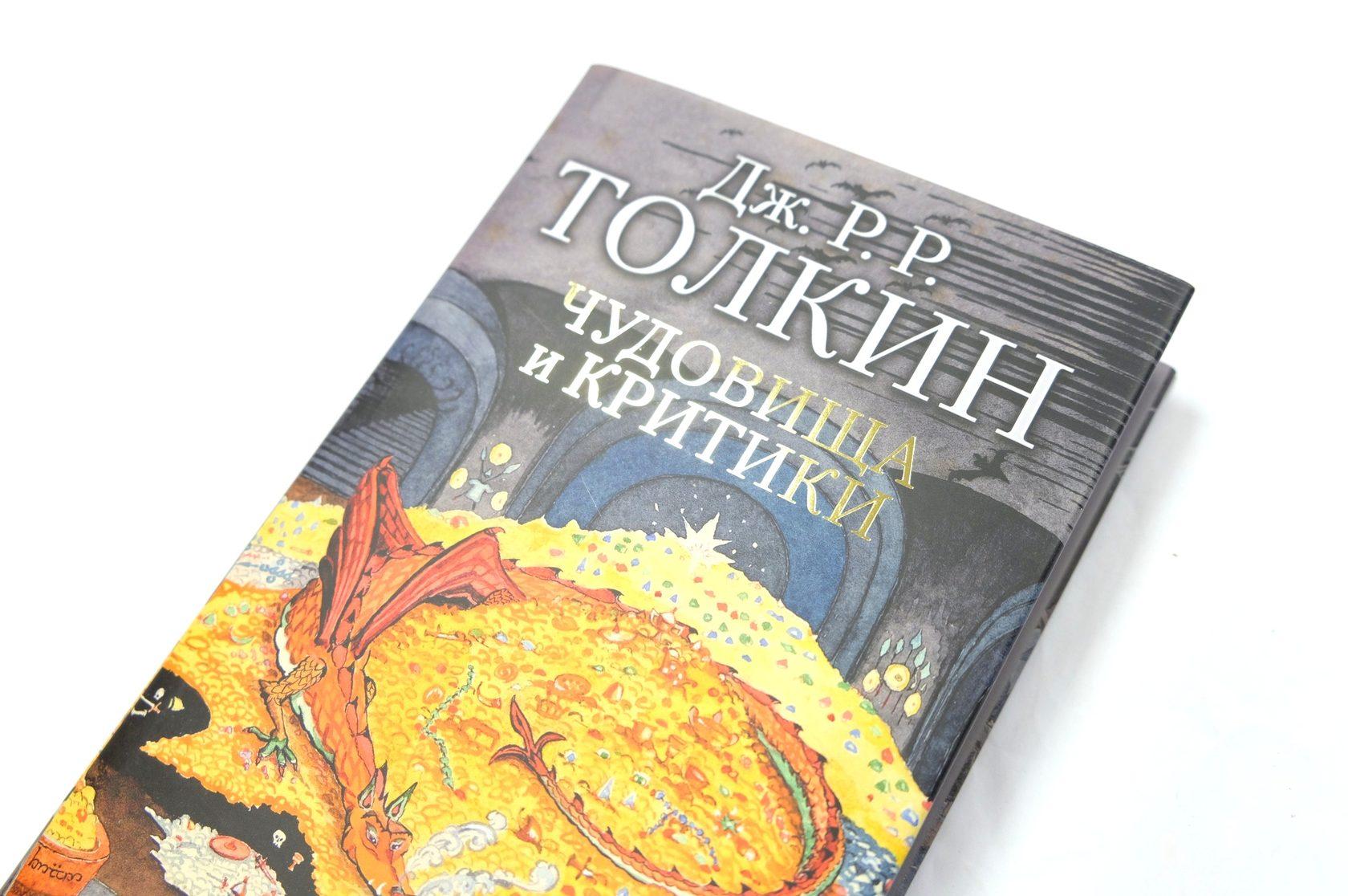 Джон Толкин «Чудовища и критики»
