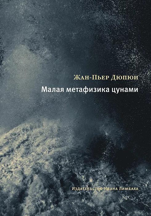 Малая метафизика цунами Жан-Пьер Дюпюи