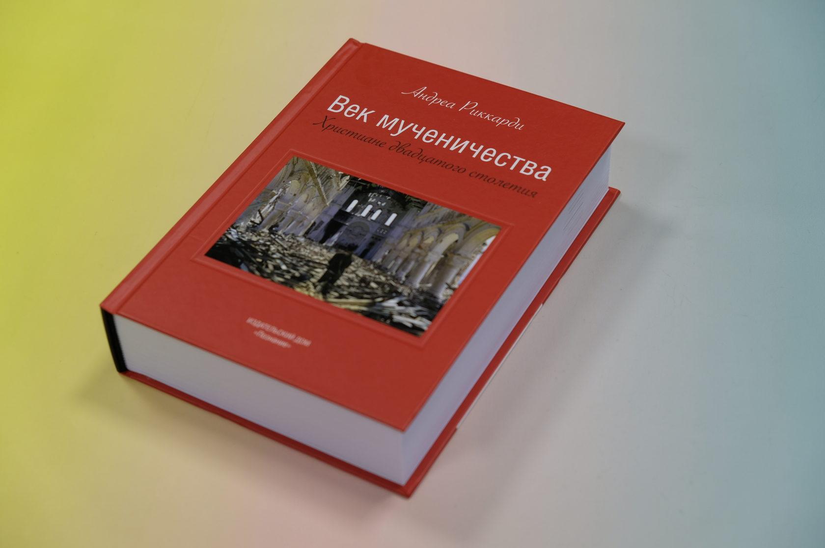 Купить книгу Андреа Риккарди «Век мученичества. Христиане двадцатого столетия»