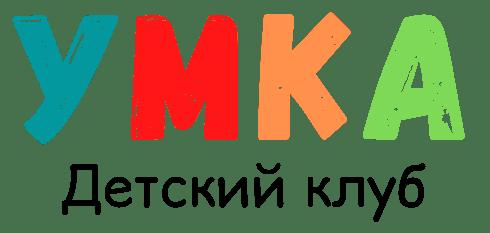 Детский клуб Умка