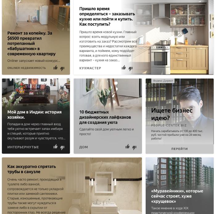 «Яндекс.Дзен» старается показывать релевантный контент, нополучается плохо | SobakaPav.ru