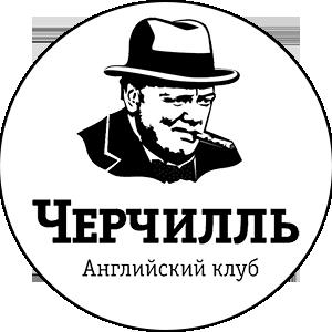 """Английский клуб """"Черчилль"""""""