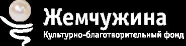 """""""Жемчужина"""" Культурно-благотворительный фонд"""