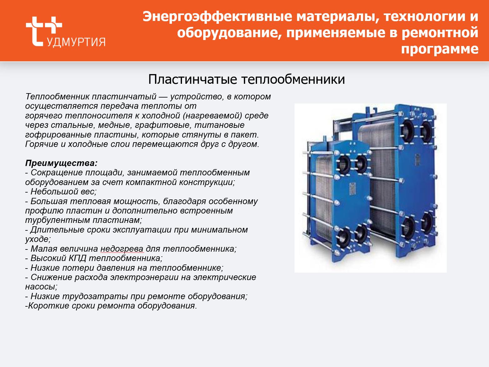 Документация на эксплуатацию пластинчатого теплообменника vaillant atmomag exclusiv потек теплообменник