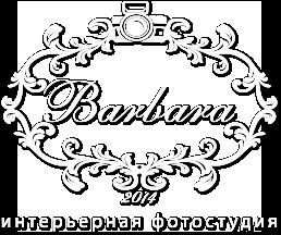 """Фотостудия """"Barbara"""""""
