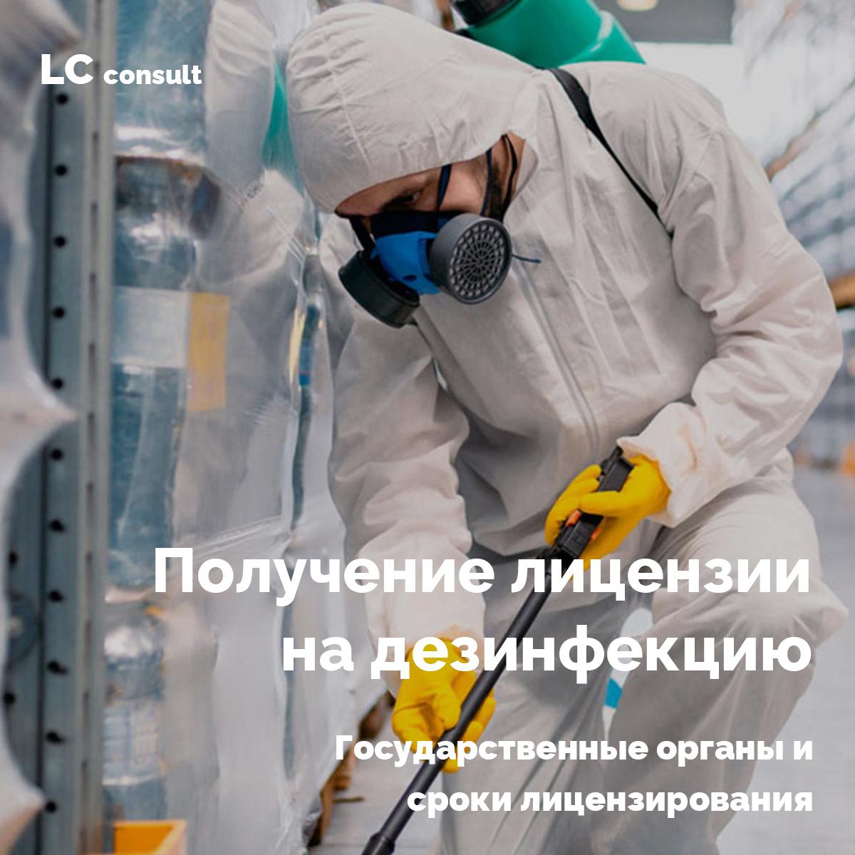 litsenzia-dezinfekcia-meditsina