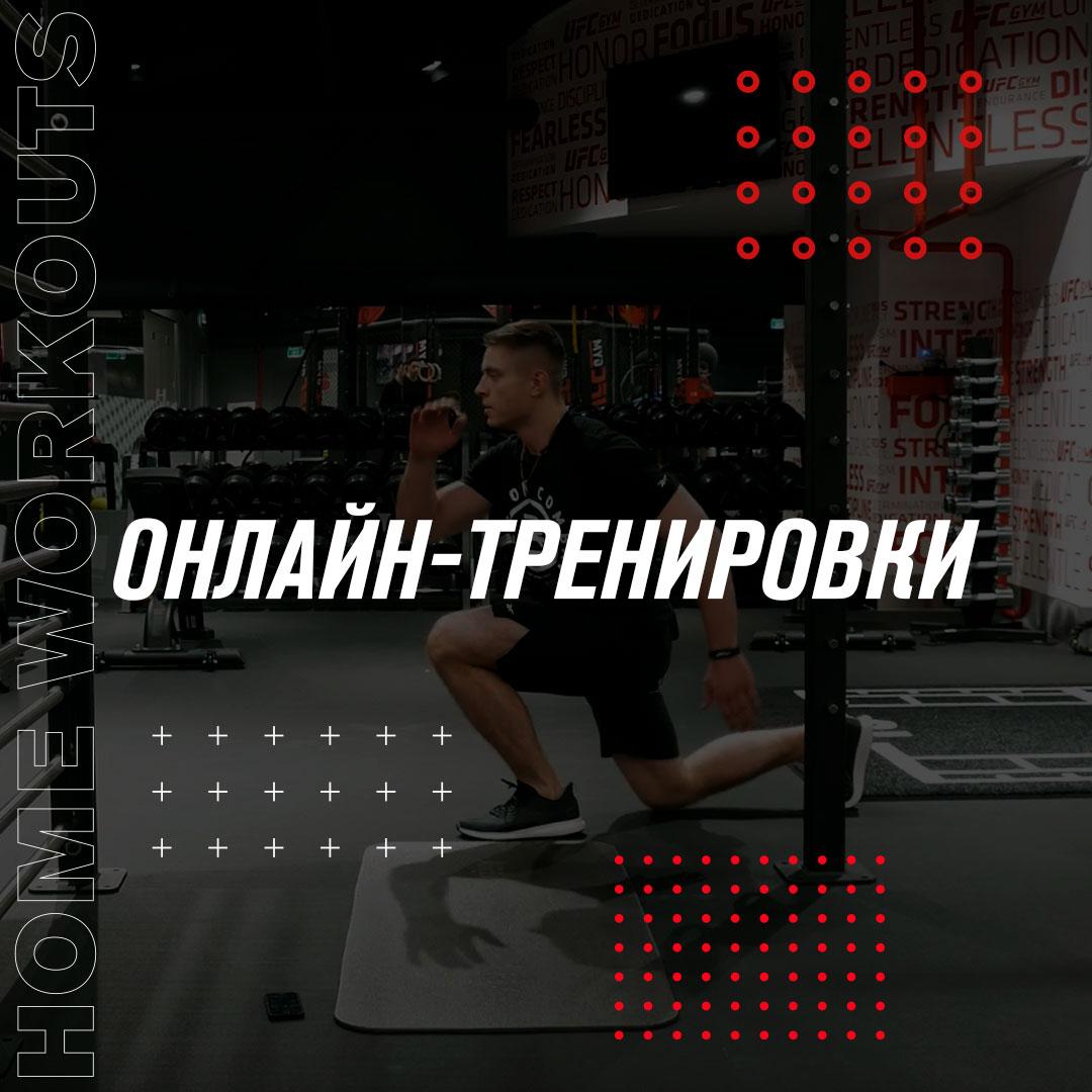 Онлайн-тренировки UFC GYM