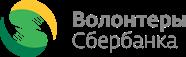 Волонтёры Сбербанка