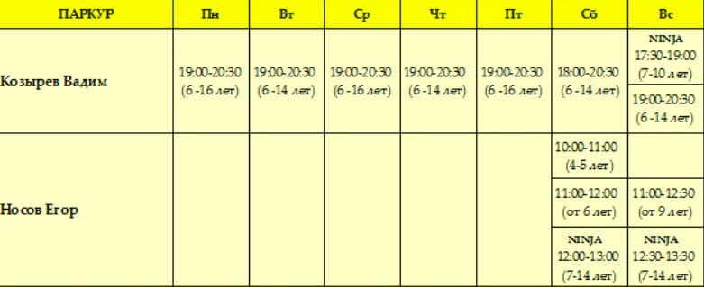 Расписание тренировок по скалолазанию для детей