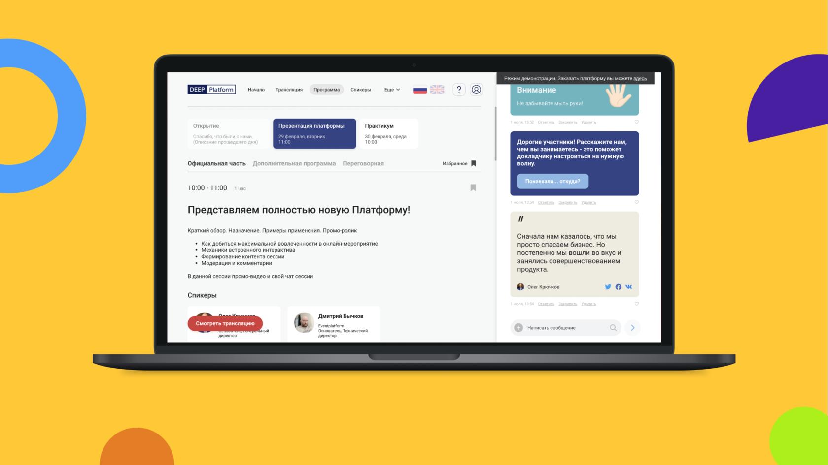 DEEP Platform - наша фирменная поддержка в режиме 24/7