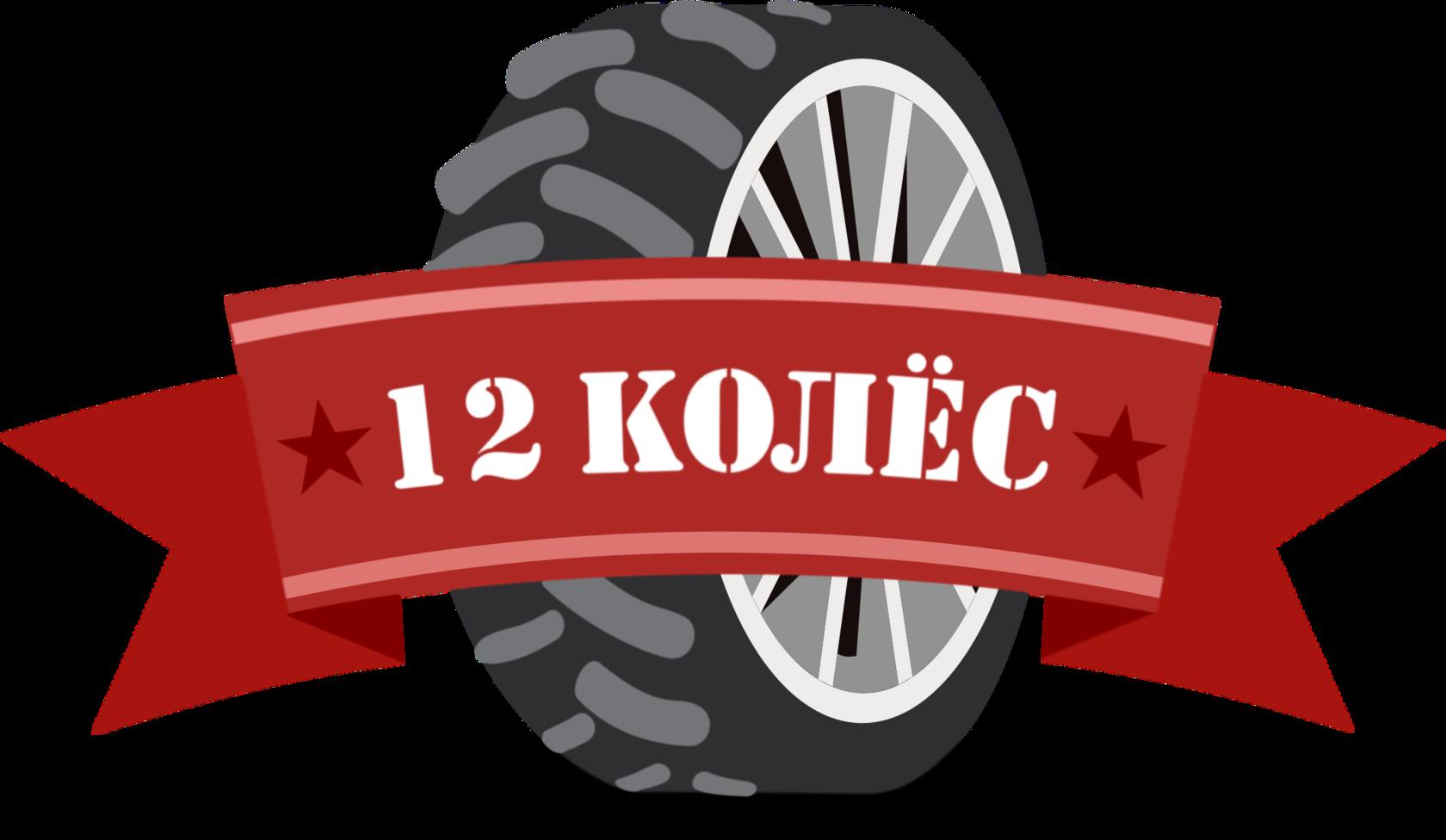 12 КОЛЁС