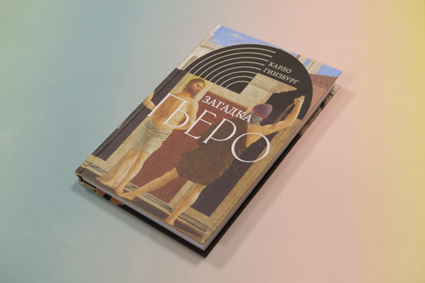 Карло Гинзбург «Загадка Пьеро: Пьеро делла Франческа»