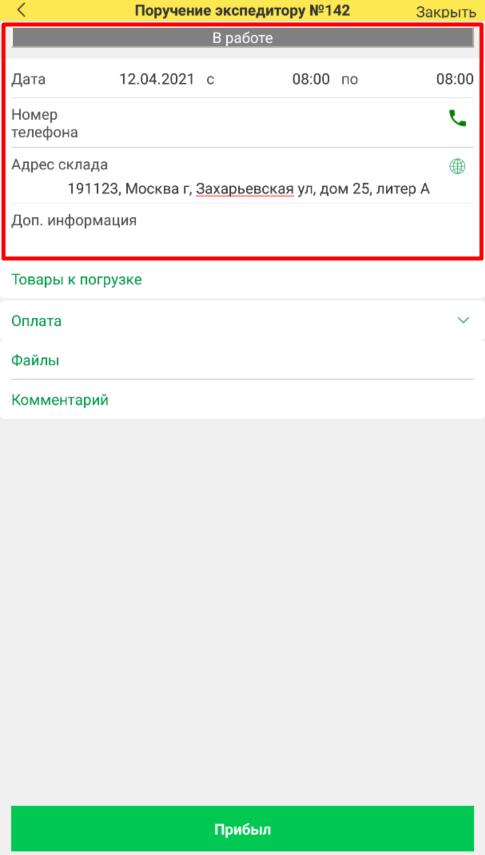 Скриншот 1. Информация для водителя по погрузке на складе