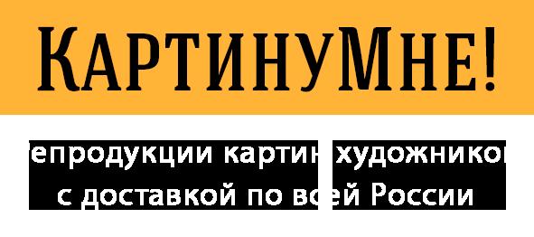 КартинуМне! - репродукции картин художников
