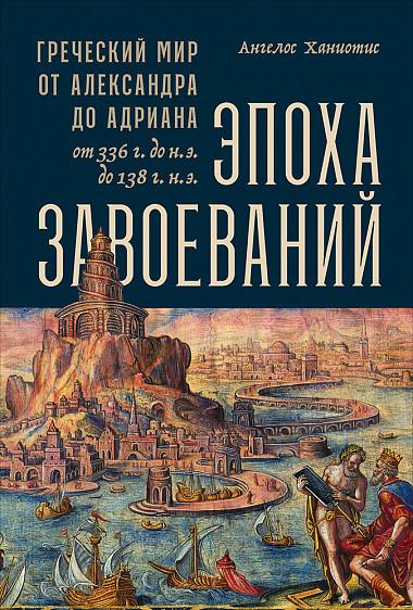 «Эпоха завоеваний. Греческий мир от Александра до Адриана»