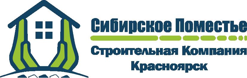 Строительство домов и бань в Красноярском крае