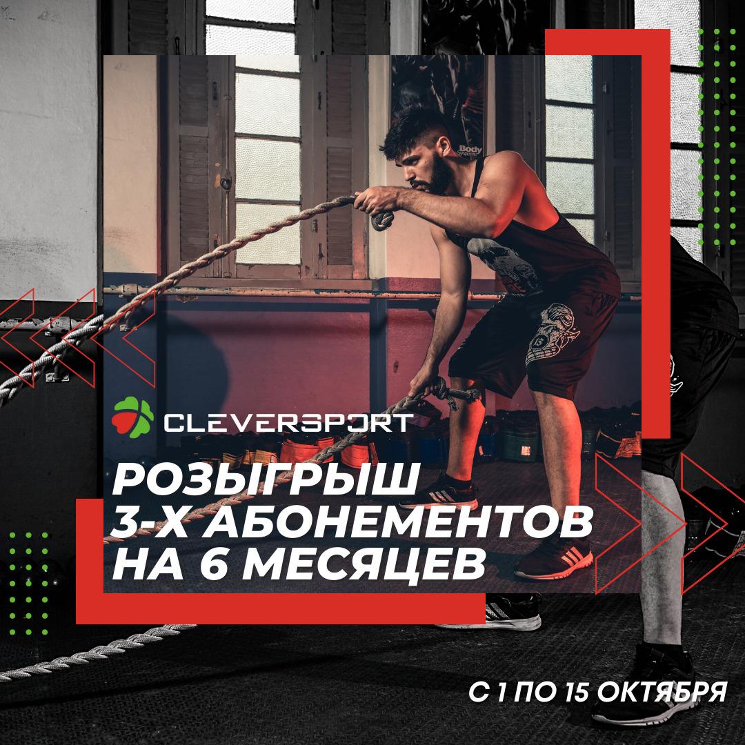 С 1 по 15 октября, приобретайте годовые абонементы «фитнес», «термы», «фитнес+термы» и участвуйте в розыгрыше 3-х абонементов на 6 месяцев фитнеса!