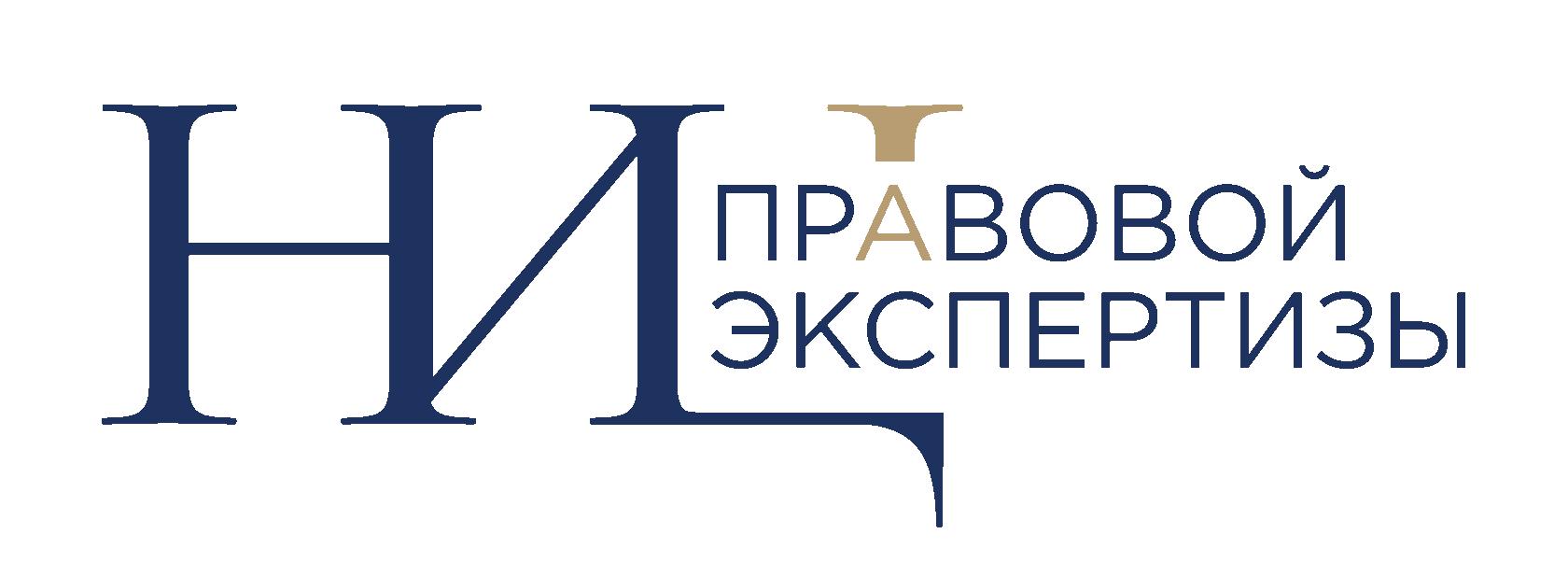 НИЦ Правовой экспертизы