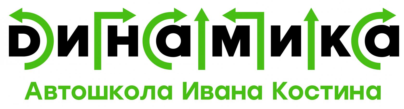 Динамика. Автошкола Ивана Костина