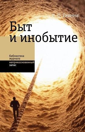 Игорь Смирнов «Быт и инобытие»
