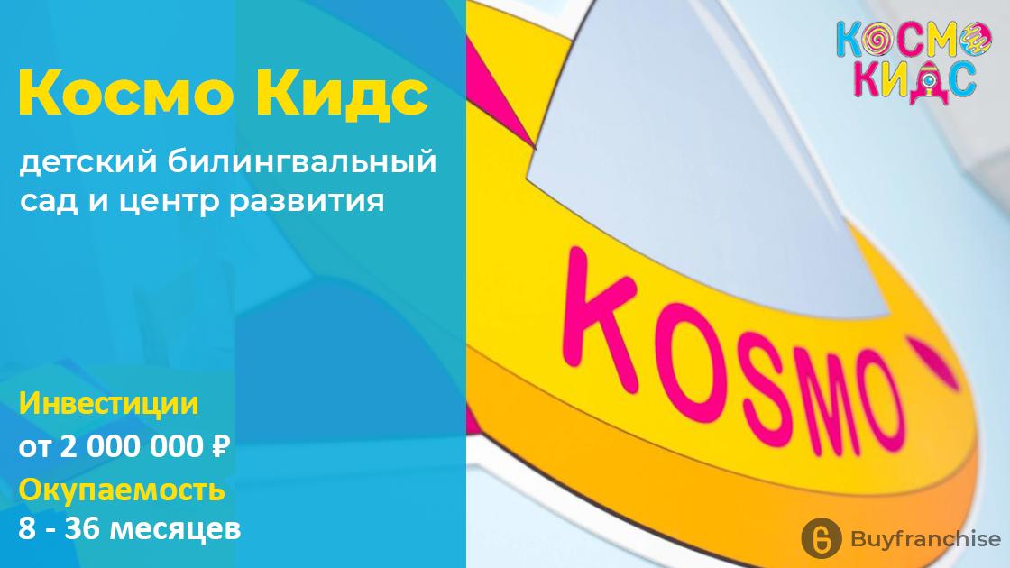 Франшиза частного детского сада Kosmo Kids | Купить франшизу.ру