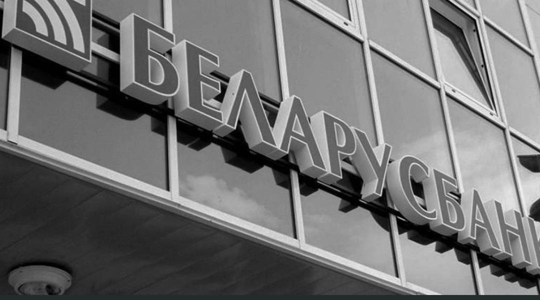 Зарубежные банки могут закрыть корреспондентские счета беларуских банков