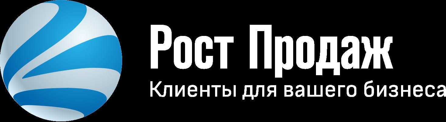 РостПродаж