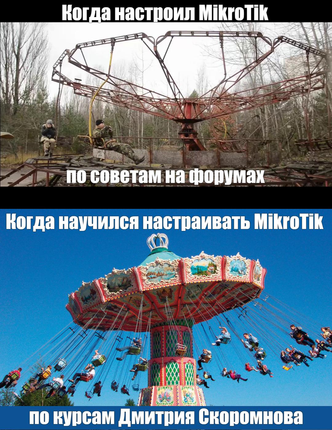 karusel_mikrotik