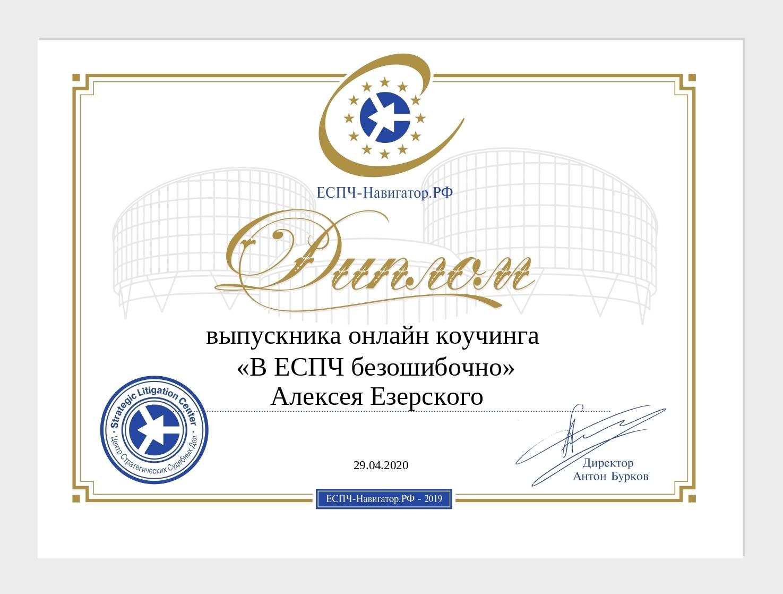 Диплом выпускника ЕСПЧ-Навигатора