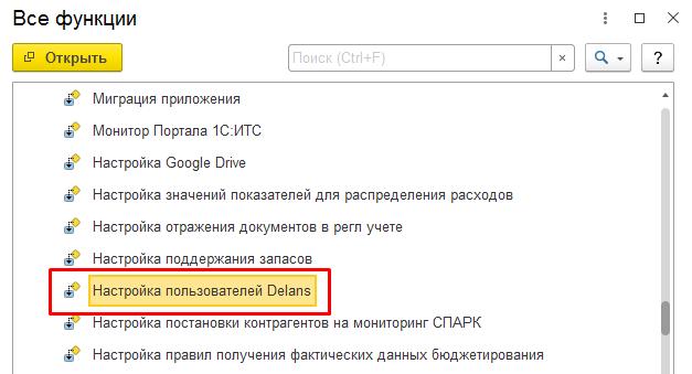 Настройка пользователей Delans