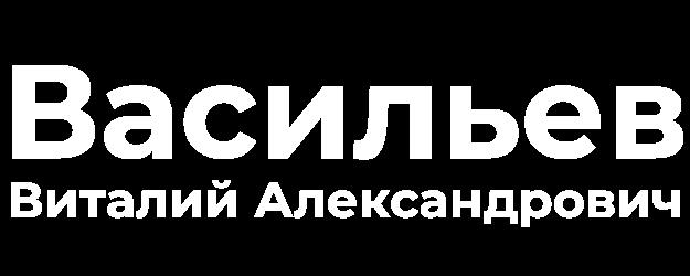 Васильев В.А.