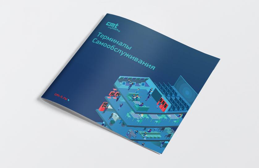 Обложка буклет СМТ Инжиниринг