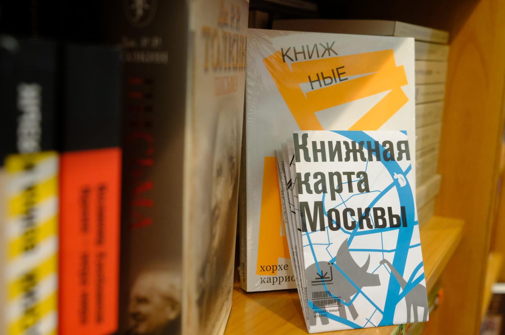 Книжная карта Москвы