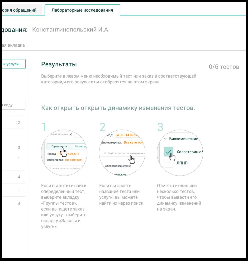 Карточка пациента: Обучение нового пользователя | SobakaPav.ru