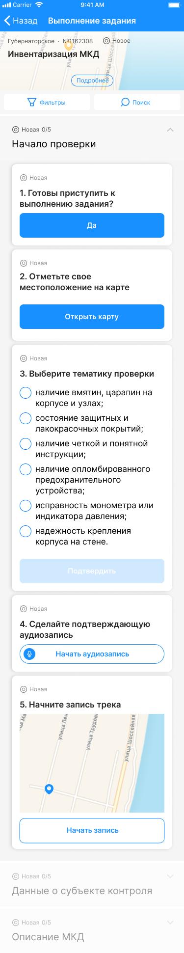 Приложение «Контроль». Начало проверки | SobakaPav.ru