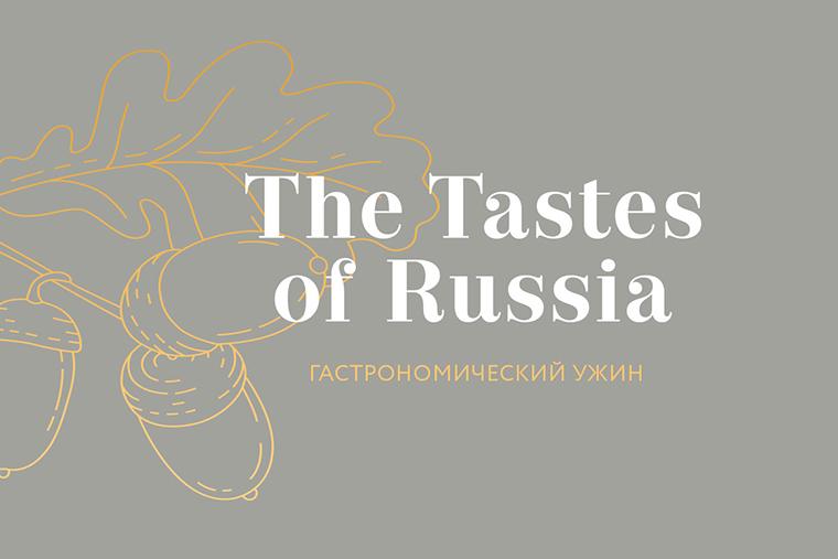 Гастрономический вечер «The Tastes of Russia 3.0» Ужин по-президентски